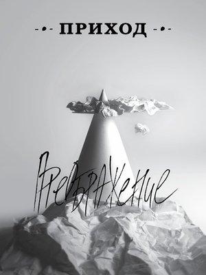 cover image of Приход № 9 (август 2014). Преображение
