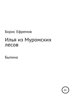 cover image of Илья из муромских лесов. Былина