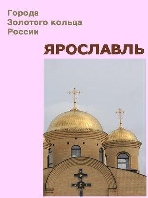 cover image of Ярославль