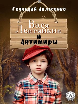 cover image of Вася Лентяйкин и Антимиры