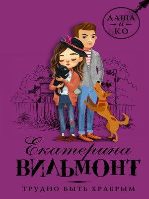 cover image of Трудно быть храбрым