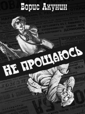 cover image of Не прощаюсь