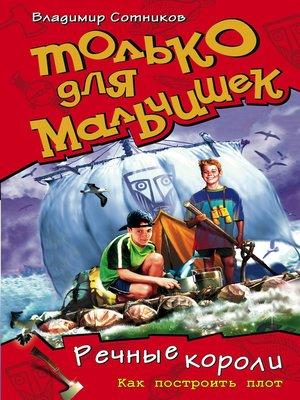 cover image of Речные короли. Как построить плот