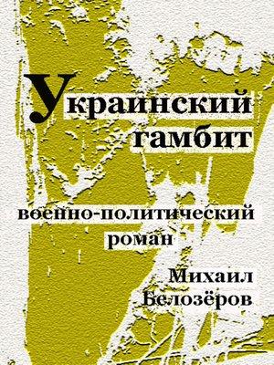 cover image of Украинский гамбит