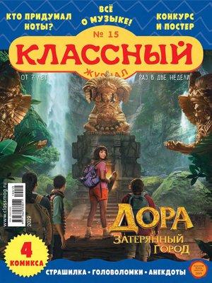 cover image of Классный журнал №15/2019