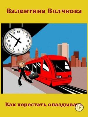 cover image of Как перестать опаздывать