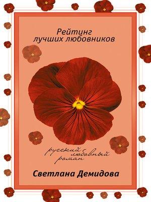 cover image of Рейтинг лучших любовников