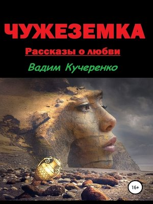 cover image of Чужеземка. Рассказы о любви