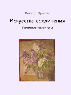 cover image of Искусство соединения. Свободные трёхстишия