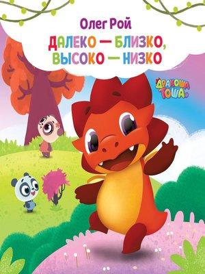 cover image of Далеко – близко, высоко – низко