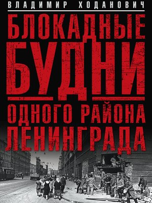 cover image of Блокадные будни одного района Ленинграда