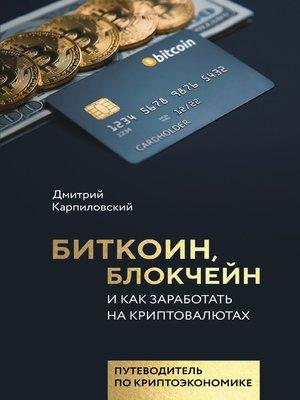 cover image of Биткоин, блокчейн и как заработать на криптовалютах