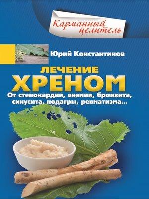 cover image of Лечение хреном. От стенокардии, анемии, бронхита, синусита, подагры, ревматизма...