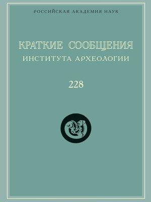 cover image of Краткие сообщения Института археологии. Выпуск 228