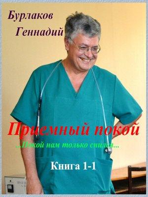 cover image of Приемный покой. Книга 1-1. Покой нам только снился