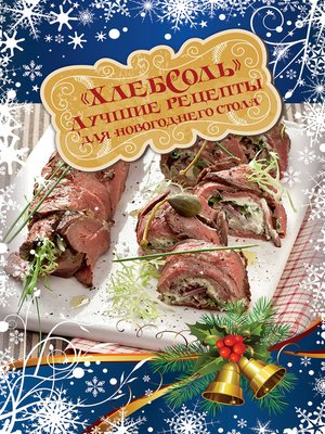 cover image of Лучшие рецепты «ХлебСоль» для новогоднего стола