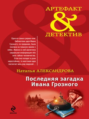 cover image of Последняя загадка Ивана Грозного
