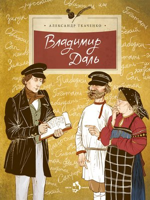 cover image of Владимир Даль