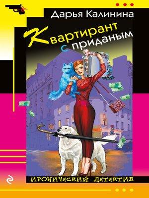 cover image of Квартирант с приданым