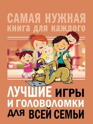 cover image of Лучшие игры и головоломки для всей семьи