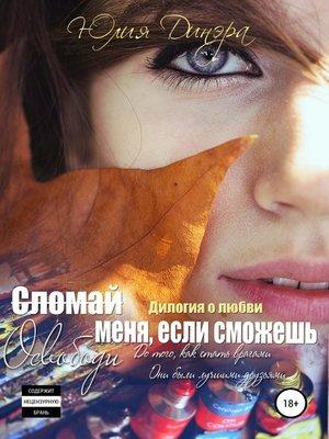 cover image of Сломай меня, если сможешь. Дилогия
