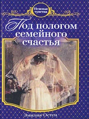 cover image of Под пологом семейного счастья