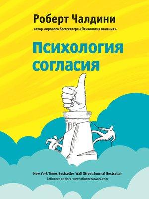cover image of Психология согласия