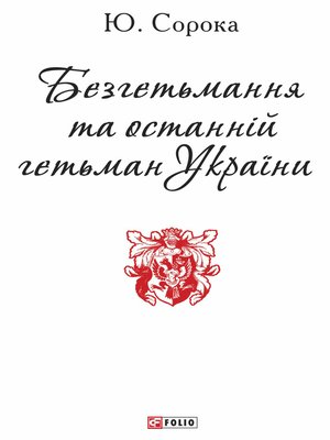 cover image of Безгетьмання та останній гетьман України