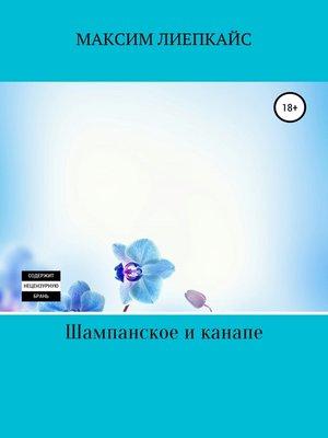 cover image of Шампанское и канапе