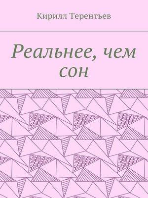 cover image of Реальнее, чем сон