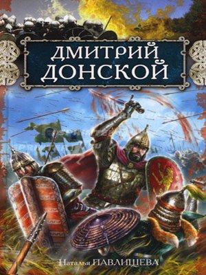 cover image of Дмитрий Донской