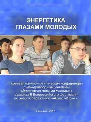 cover image of Энергетика глазами молодых (сборник)