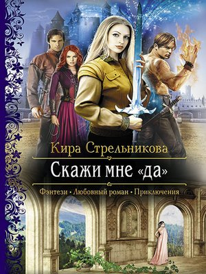 cover image of Скажи мне «да»