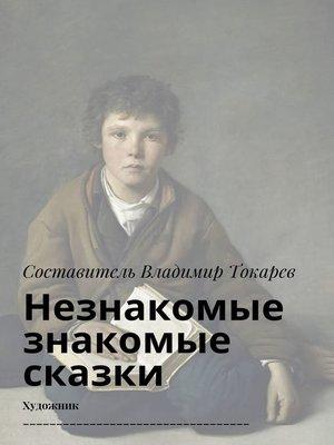 cover image of Незнакомые знакомые сказки. Художник __________________________________