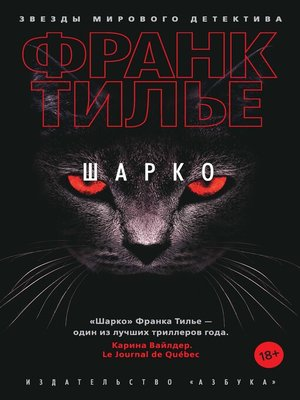 cover image of Шарко