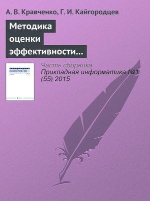 cover image of Методика оценки эффективности информационных систем