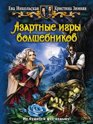 cover image of Азартные игры волшебников