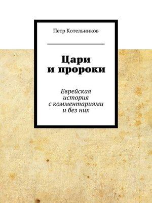 cover image of Цари ипророки. Еврейская история с комментариями и без них