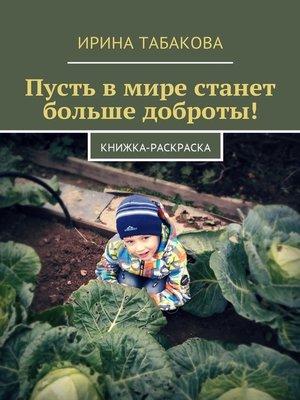 cover image of Пусть вмире станет больше доброты! Книжка-раскраска