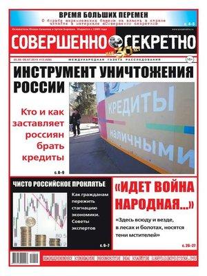 cover image of Совершенно Секретно 12-2019