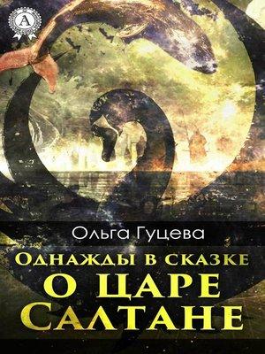 cover image of Однажды в сказке о царе Салтане