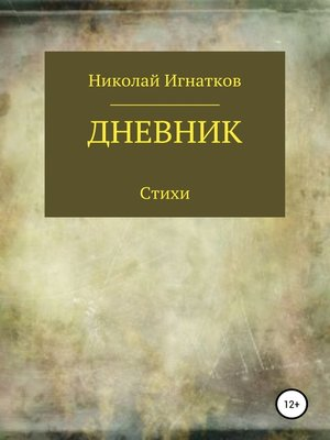 cover image of Дневник. Книга стихотворений