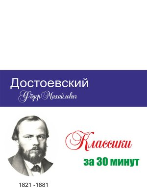 cover image of Достоевский за 30 минут
