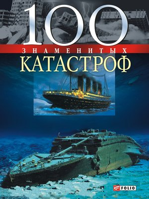 cover image of 100 знаменитых катастроф