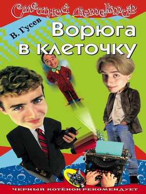 cover image of Ворюга в клеточку
