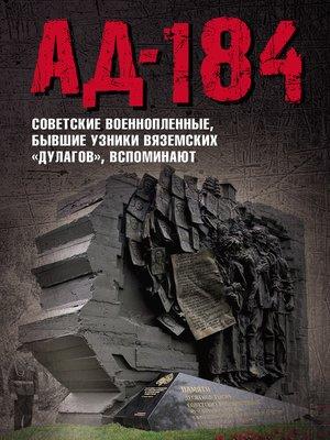 cover image of Ад-184. Советские военнопленные, бывшие узники вяземских «дулагов», вспоминают