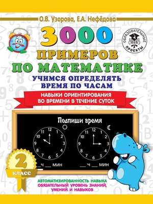 cover image of 3000 примеров по математике. 2 класс. Учимся определять время по часам. Навыки ориентирования во времени в течение суток