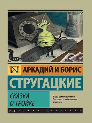 cover image of Сказка о Тройке (сборник)
