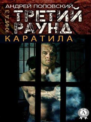 cover image of Каратила. Книга 3. Третий раунд