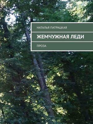 cover image of Жемчужная леди. Проза